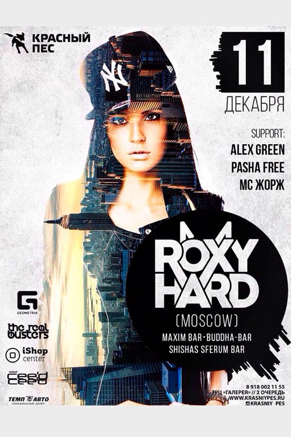 DJ Roxy Hard / Красный пес