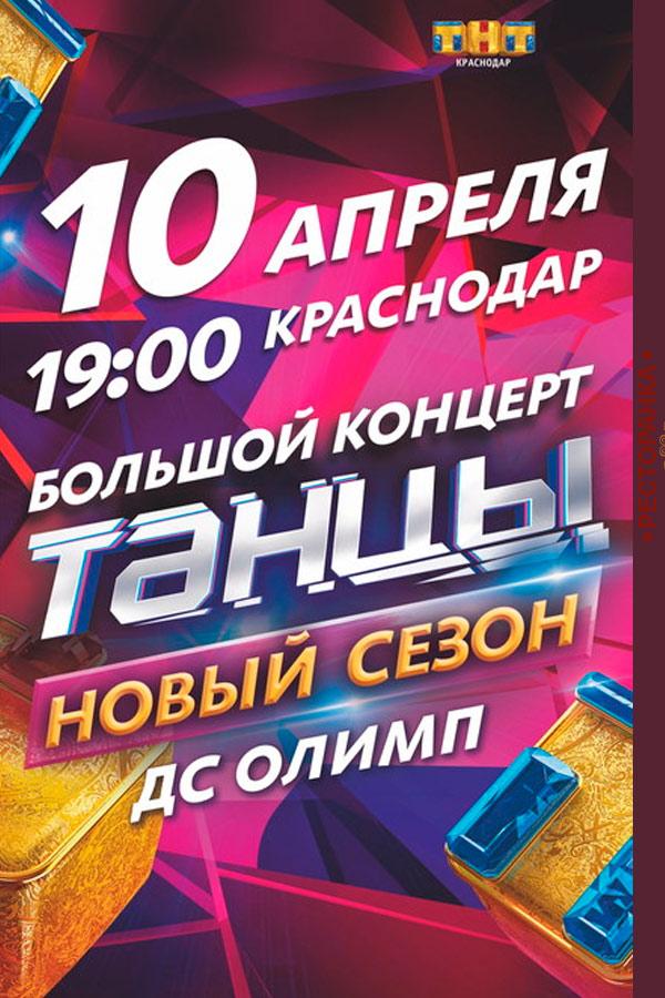 ТАНЦЫ на ТНТ: концерт в Краснодаре