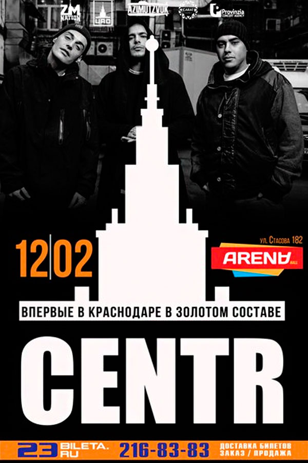Группа CENTR вновь вместе