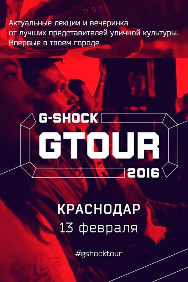 GTOUR 2016 от Casio G-SHOCK