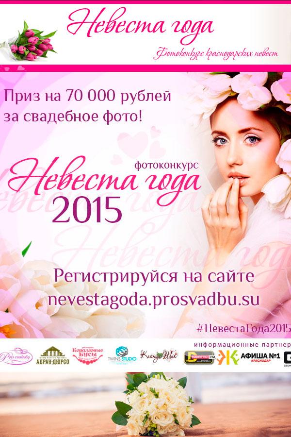 Невеста года 2015 - церемония награждения