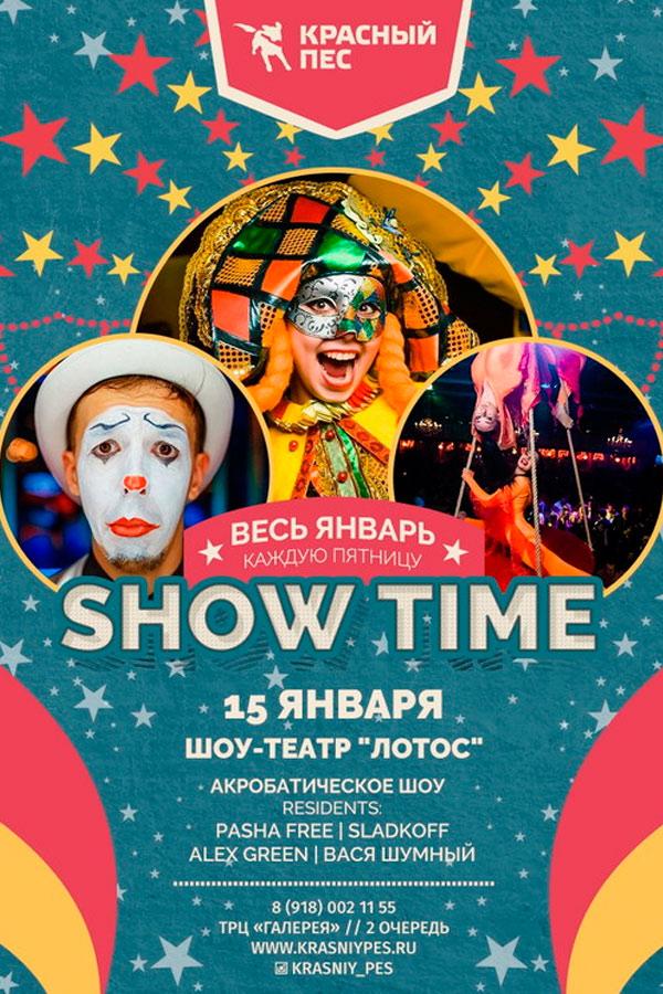 Шоу-театр «Лотос» в Красном псе