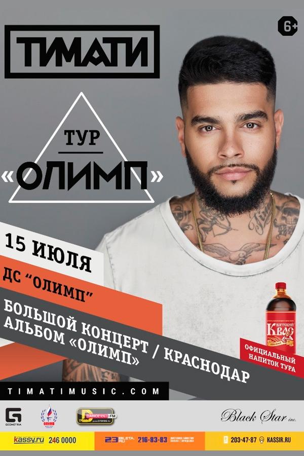 """ТИМАТИ с туром """"Олимп"""""""
