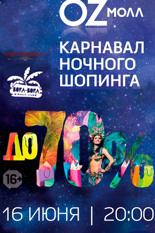 Ночь распродаж в Краснодаре