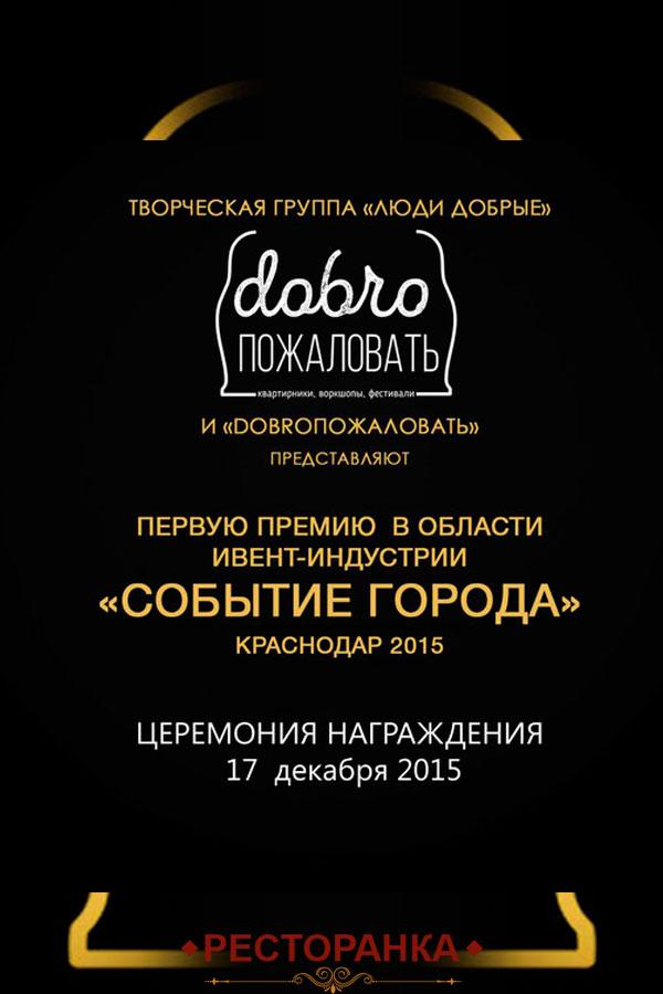 Премия в области ивент-индустрии «Событие города – Краснодар 2015»