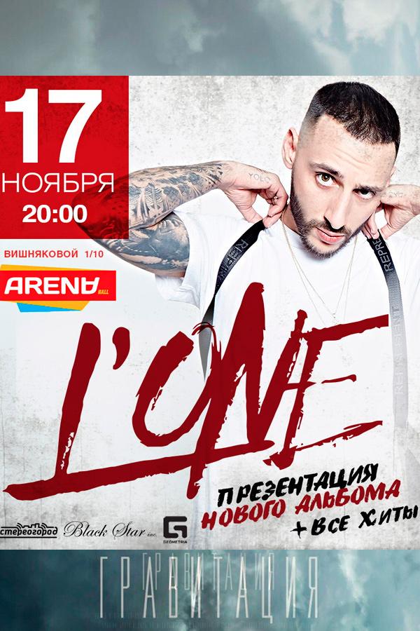 L'ONE в Краснодаре с новым альбомом