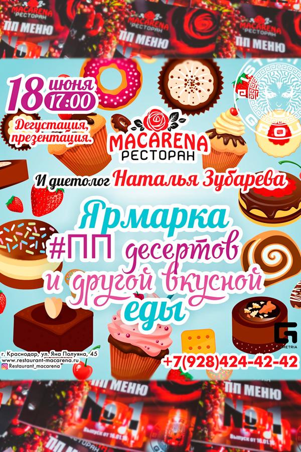 Ярмарка ПП десертов в ресторане Макарена