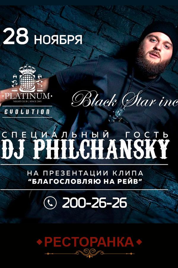 DJ Philchansky в клубе Платинум