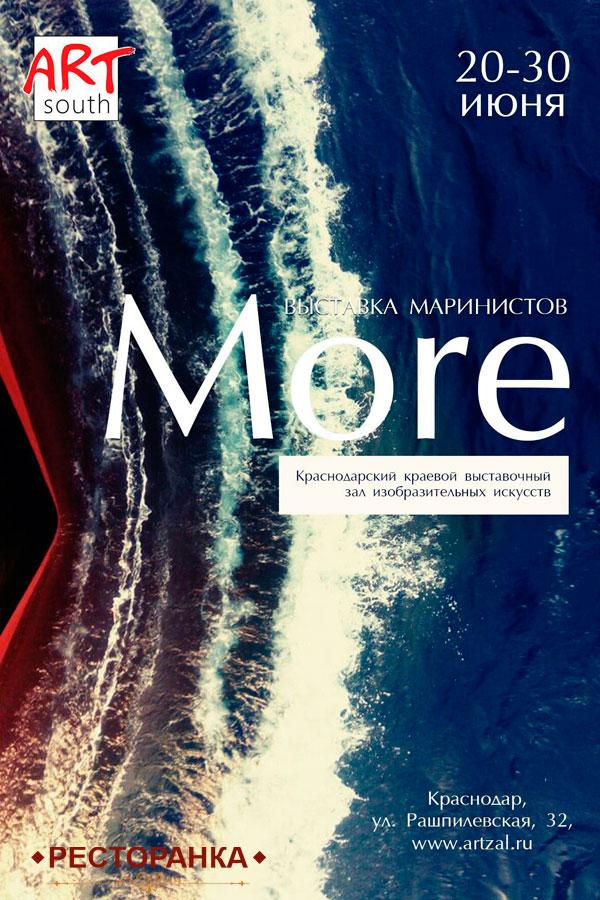 """Выставка маринистов """"More"""""""