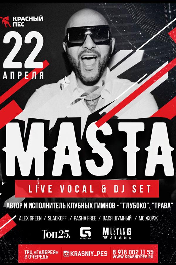 Masta / Moscow / Красный пес