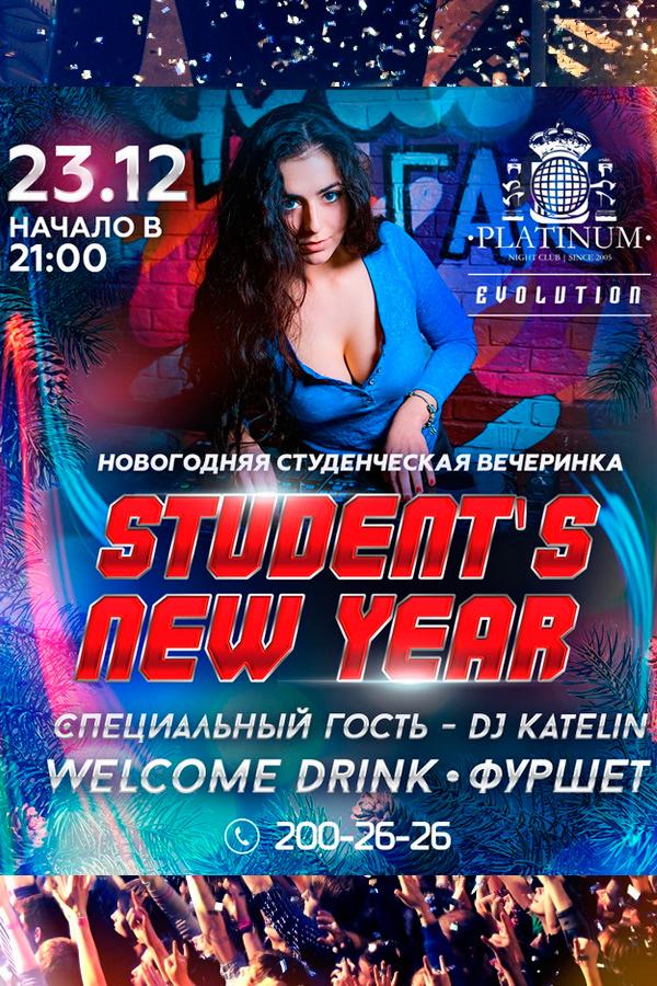 Новогодняя студенческая вечеринка 2016