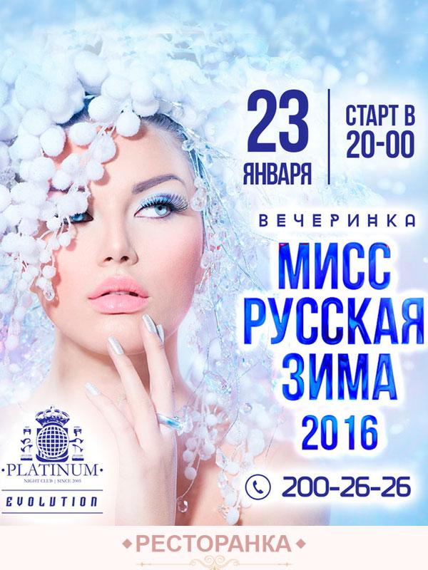 Мисс Русская Зима 2016
