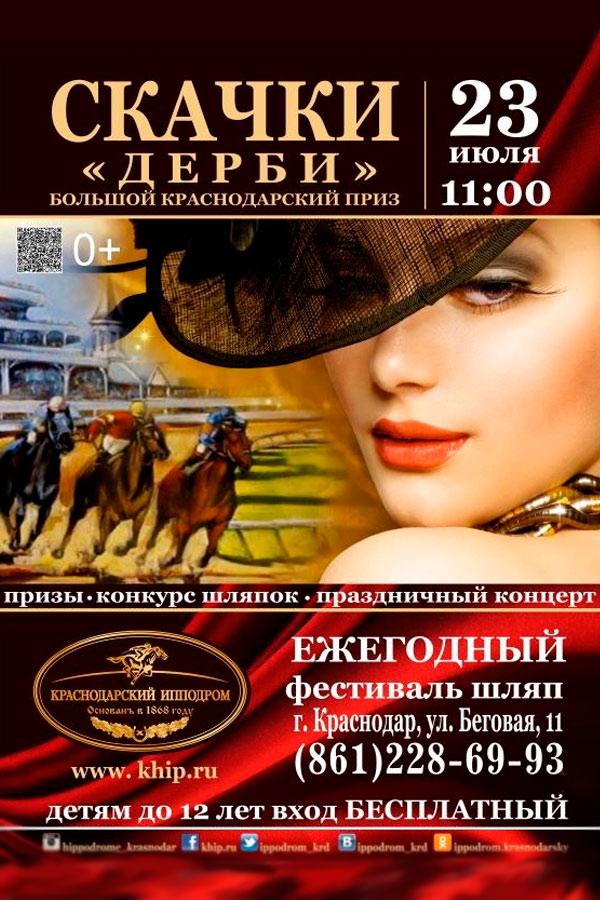 Скачки на Ипподроме и Фестиваль шляп
