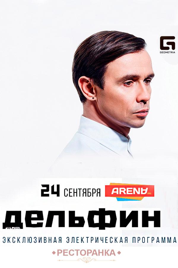 Дельфин - электрический концерт в Краснодаре