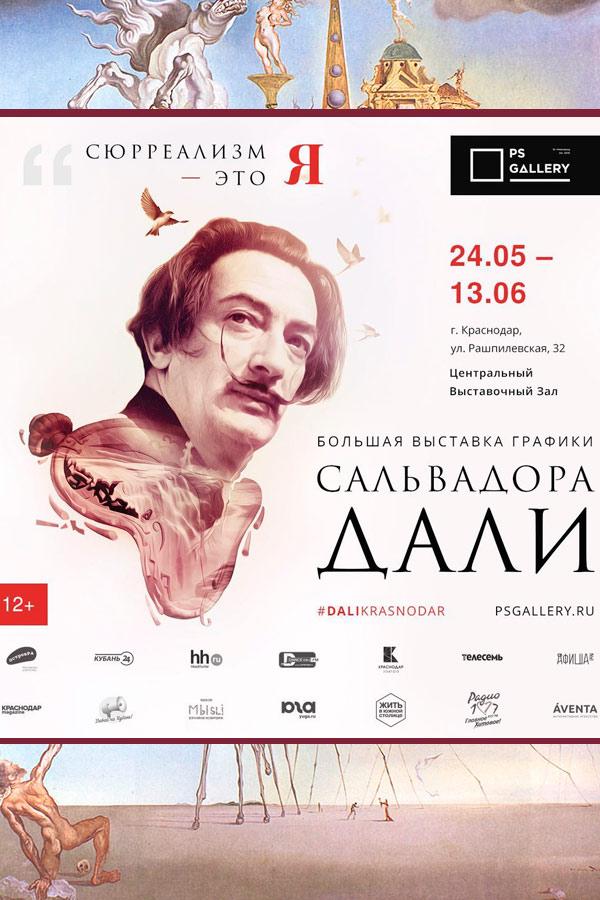 Выставка Сальвадора Дали в Краснодаре