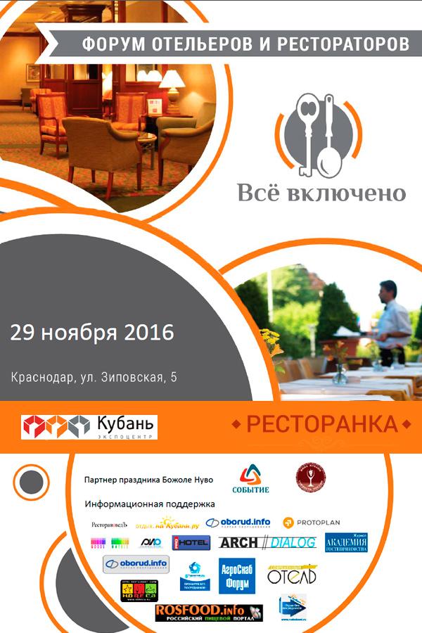 Форум рестораторов и отельеров «ВСЕ ВКЛЮЧЕНО»
