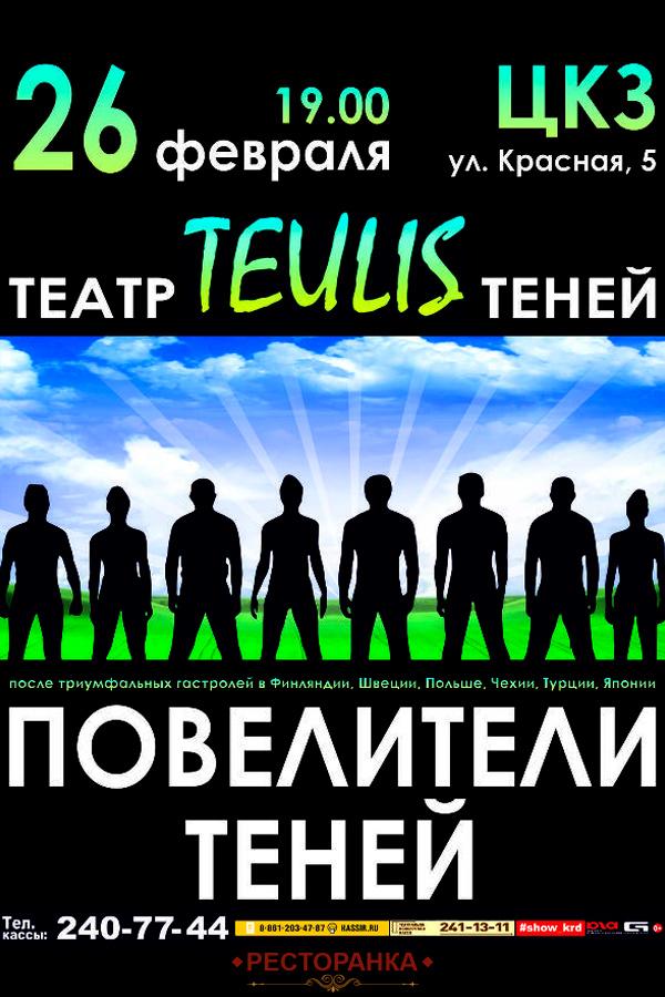 Театр теней «Teulis» в Краснодаре
