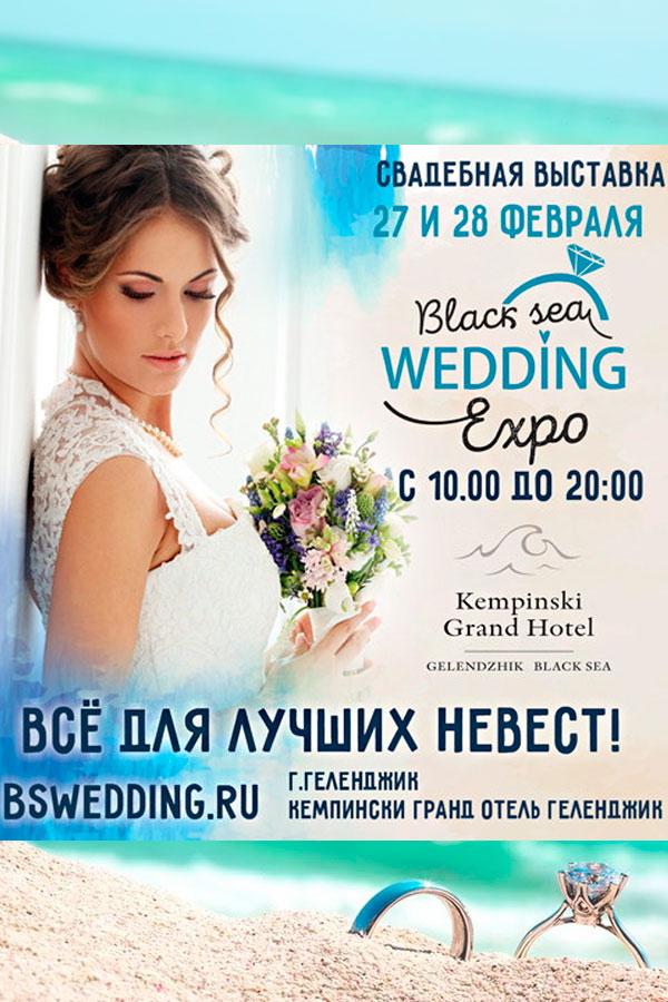 Свадебная выставка Black Sea Wedding Expo