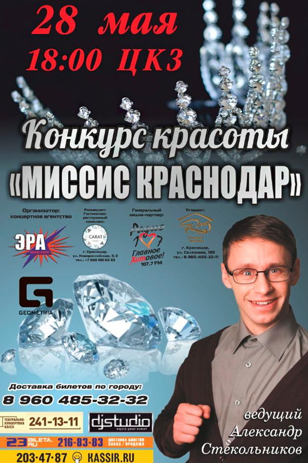 Мисс Краснодар 2016