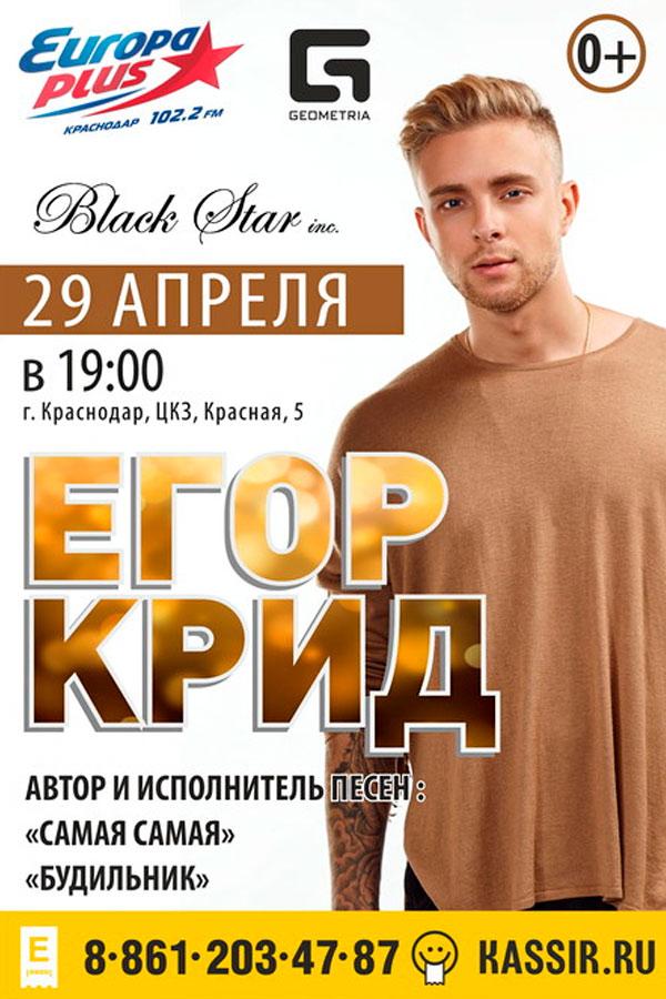 Егор Крид в Краснодаре