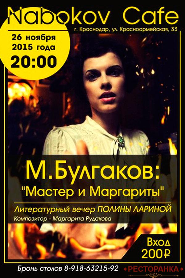 Литературный вечер «Мастер и Маргарита»