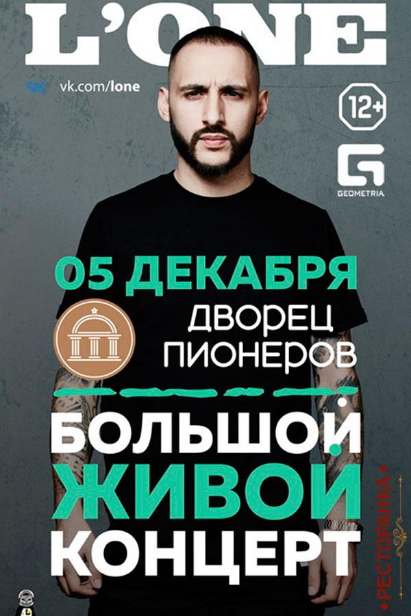 Концерт L One в Ростове