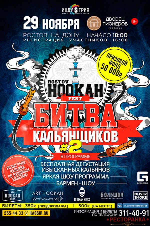 Битва Кальянщиков «Rostov Hookah FEST»