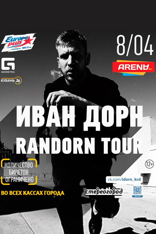Иван Дорн / 8.04 /Arena Hall