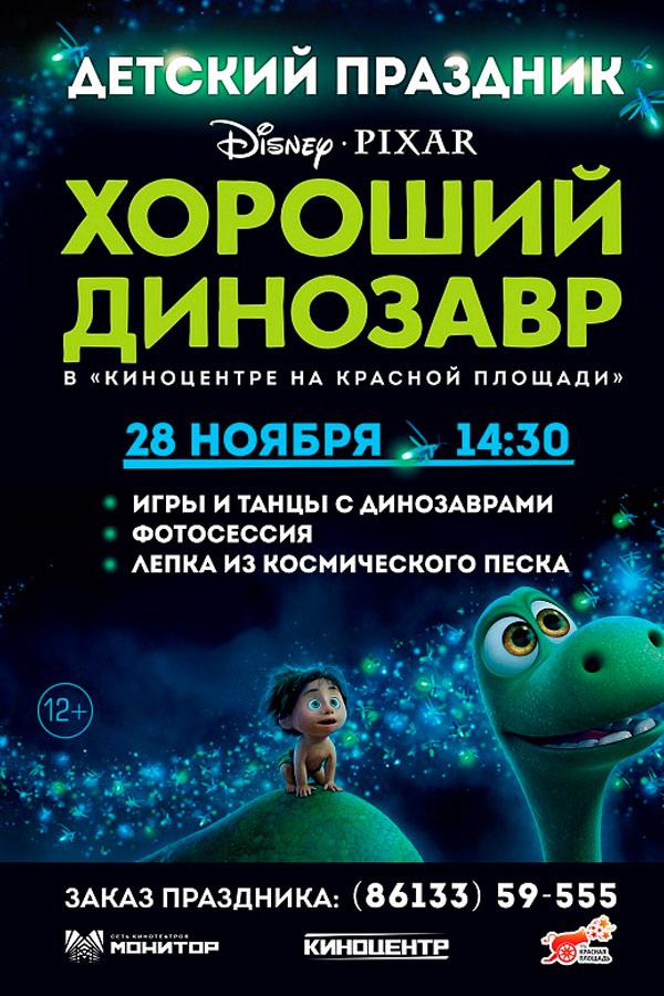 Детский праздник «Хороший динозавр»