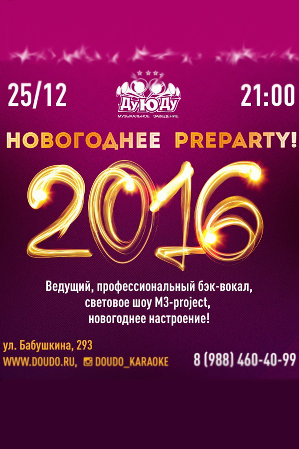 Новогоднее PRE-PARTY 2016