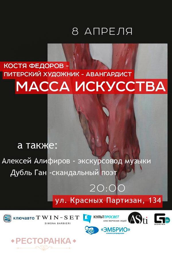 Выставка МАССА ИСКУССТВА