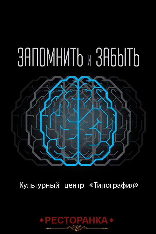 Выставка «Запомнить и забыть» в Типография