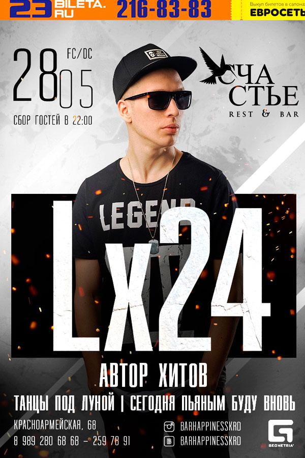 Концерт Lx24 в Rest&Bar Счастье