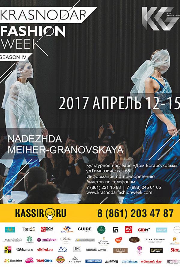 IV сезон Krasnodar Fashion Week