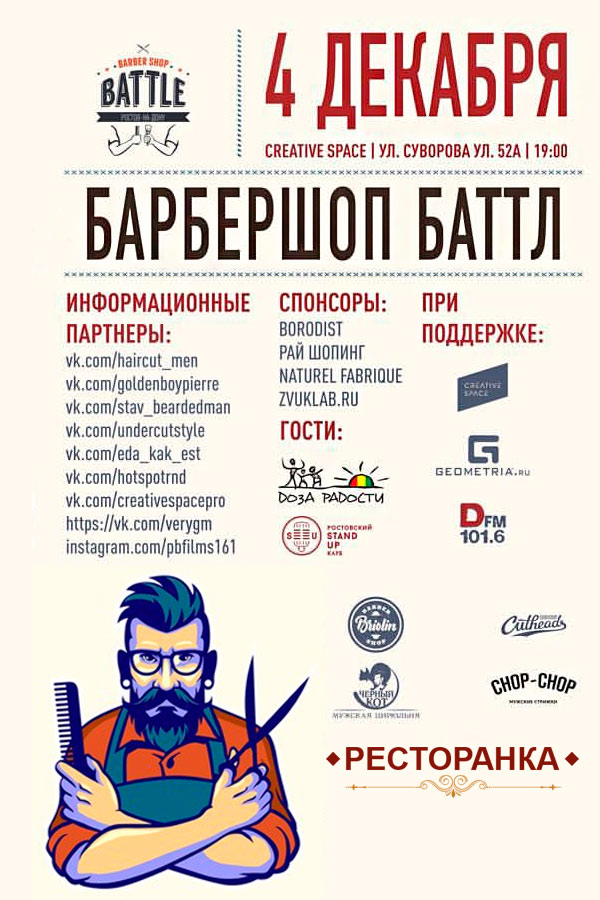 Битва Барбершопов юга России