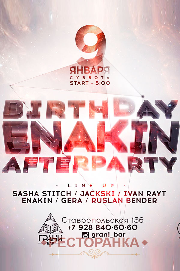 BIRTHDAY ENAKIN AFTERPARTY