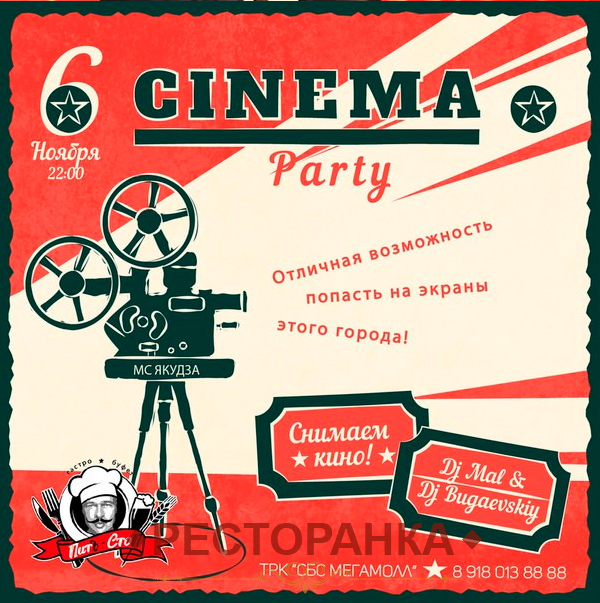 Cinema Party в Bread&ПитЪ!