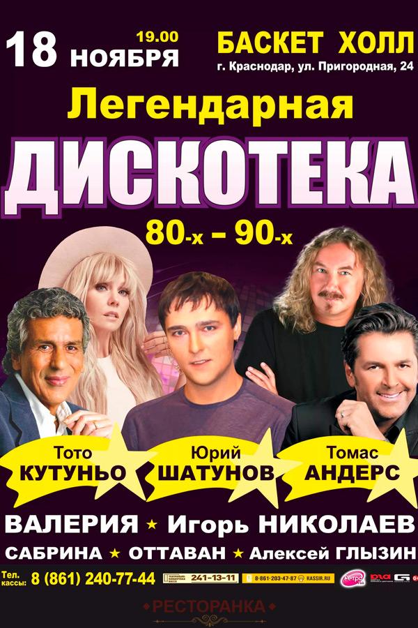 ЛЕГЕНДАРНАЯ ДИСКОТЕКА 80-90-Х в Краснодаре
