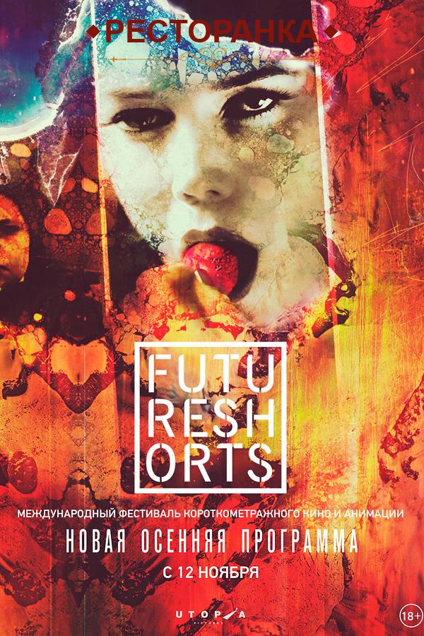 Фестиваль короткометражного кино «Future Shorts. Осень»