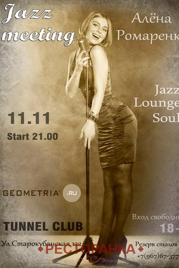 Jazz meeting от Алёны Ромаренко