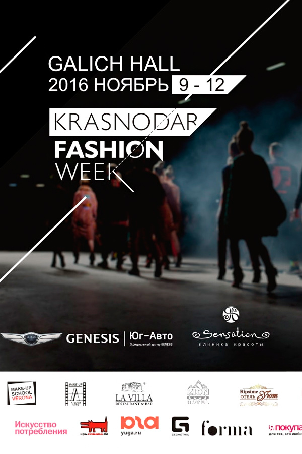 Krasnodar Fashion Week Третий сезон