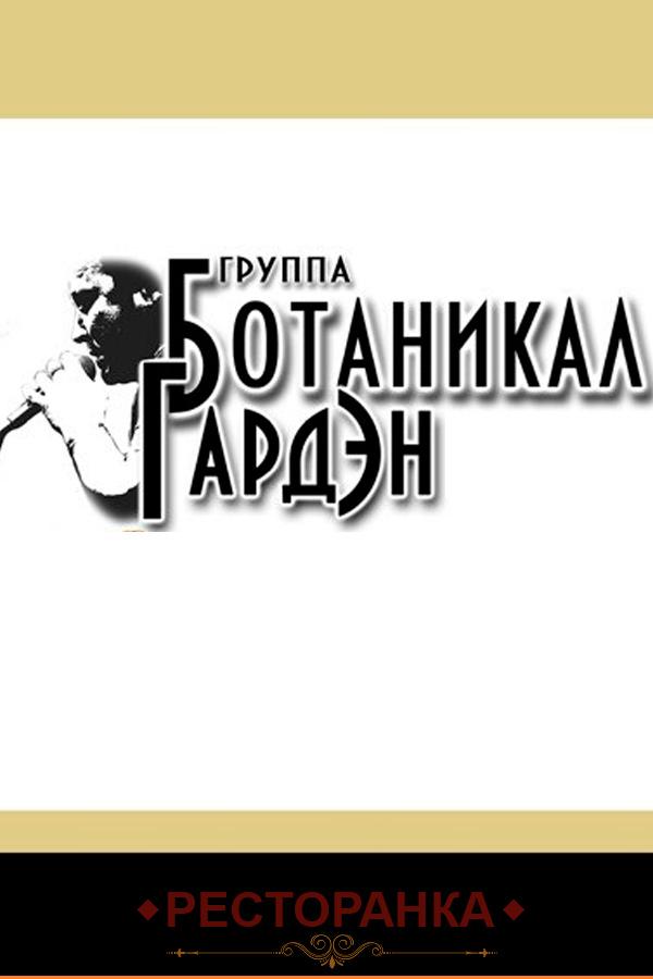 Кавер-шоу «Ленинград»