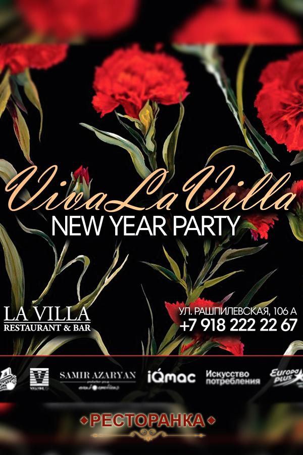 Новый Год 2016 в La Villa
