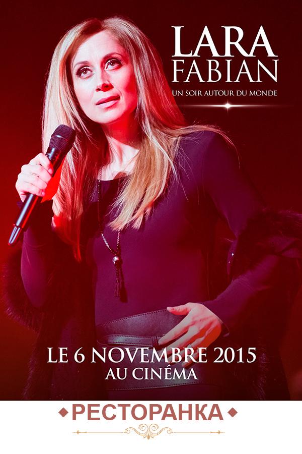 Lara Fabian. Вечер вокруг света