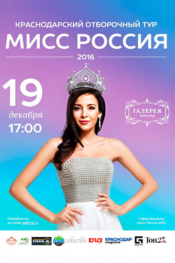 «Мисс Россия 2016» в Краснодаре
