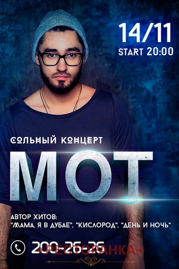 Концерт «МОТ» в Краснодаре