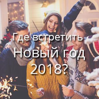 Где отмечать Новый год 2018 в Краснодаре?
