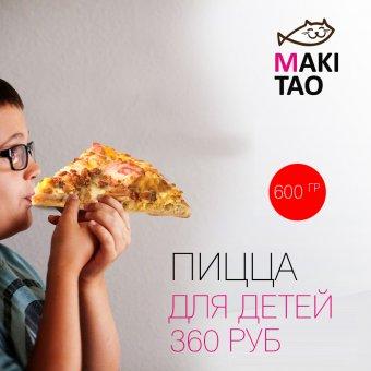 Доставка пиццы Краснодар: бесплатно, недорого, быстро