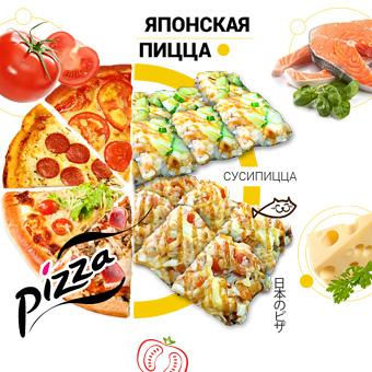Суси пицца - пицца нового формата от Макитао