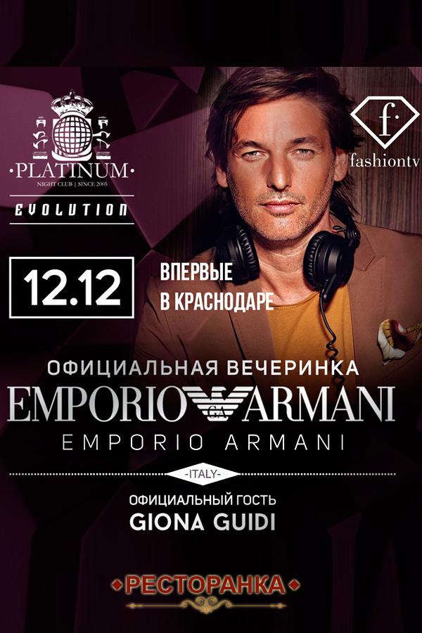 Вечеринка «Emporio Armani» в Краснодаре